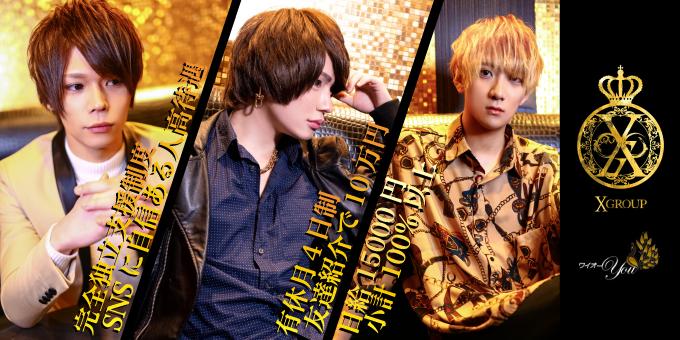 名古屋のホストクラブ「ワイオーYOU」の求人宣伝です。