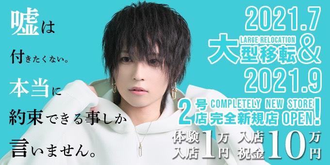 名古屋のホストクラブ「Lips」の求人宣伝です。