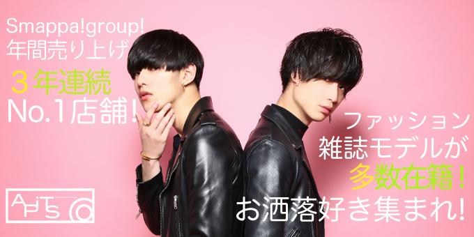 歌舞伎町のホストクラブ「APiTS」の求人宣伝です。
