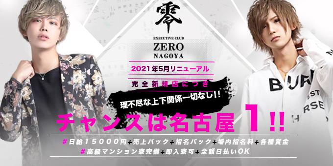 名古屋ホストクラブ「零 -ZERO NAGOYA-」の求人宣伝。