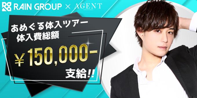 歌舞伎町のホストクラブ「AGENT」の求人宣伝。
