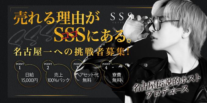 名古屋のホストクラブ「SSS」の求人宣伝です。初月小計100%バック、日当15000円、寮費無料、セット代負担