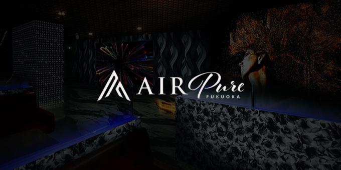 中洲のホストクラブ「AIRPure」の求人宣伝。