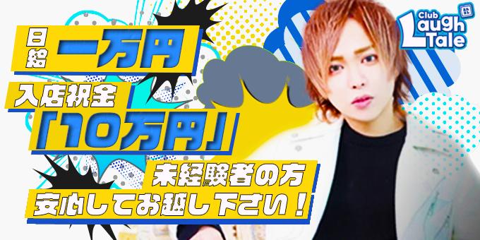 歌舞伎町のホストクラブ「LaughTale」の求人宣伝。