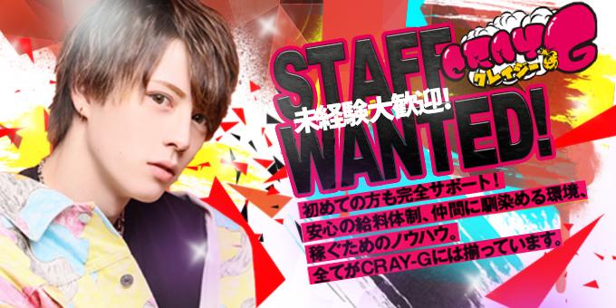 歌舞伎町ホストクラブCRAY-Gの求人宣伝。安心の給料体制、馴染める環境、稼ぐためのノウハウ全て揃っています。