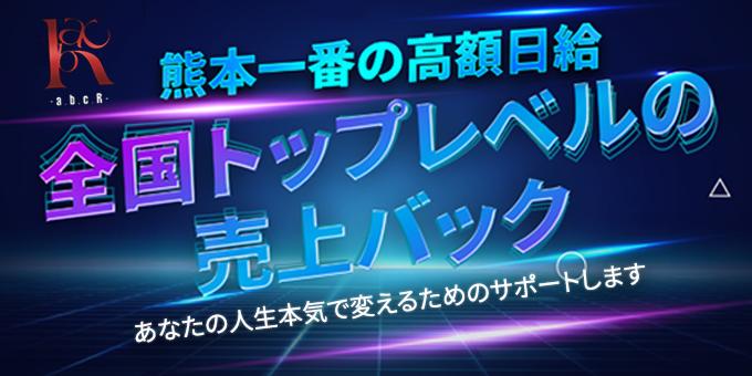 熊本のホストクラブ「a.b.c.R」の求人宣伝。