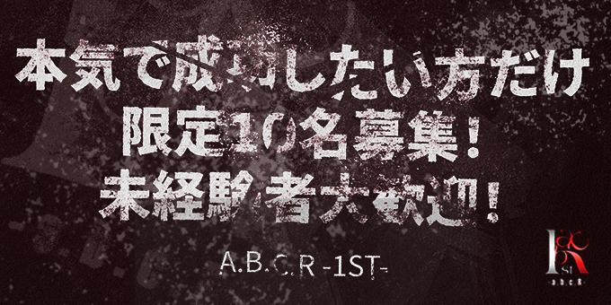 熊本のホストクラブ「a.b.c.R -1st-」の求人宣伝。