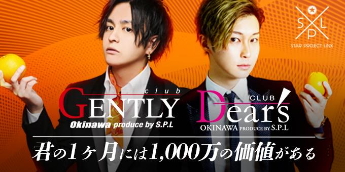 沖縄のホストクラブ「Dear's/GENTLY」の求人宣伝。