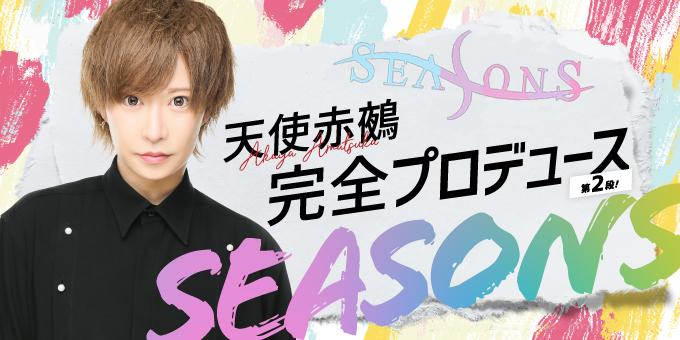 歌舞伎町ホストクラブ「SEASONS」の求人宣伝です。