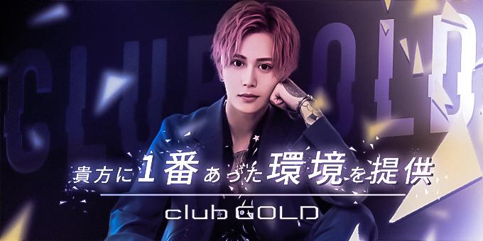歌舞伎町のホストクラブ「club GOLD本店」の求人宣伝。