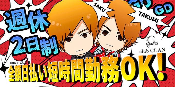 千葉ホストクラブclub CLANの求人宣伝。