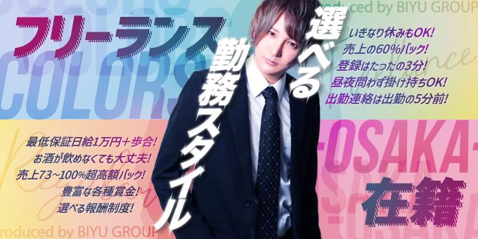 ミナミのホストクラブ「COLORS大阪」の求人宣伝。