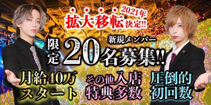 名古屋ホストクラブALiCEの求人宣伝。