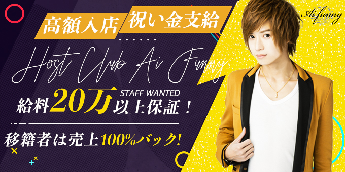 千葉のホストクラブ「Ai Funny」の求人宣伝。