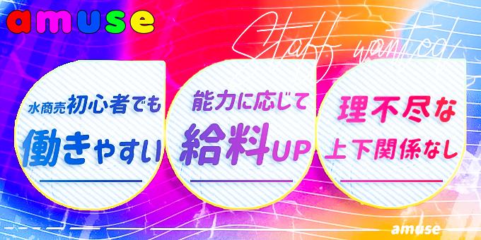 千葉のホストクラブ「amuse」の求人宣伝。