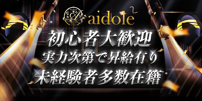 千葉のホストクラブ「aidole」の求人宣伝。