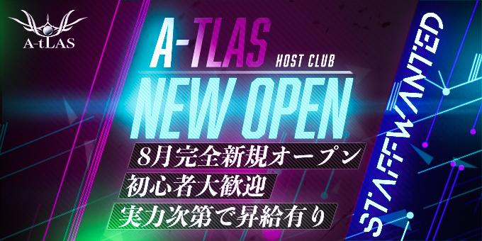 千葉のホストクラブ「A-tLAS」の求人宣伝。