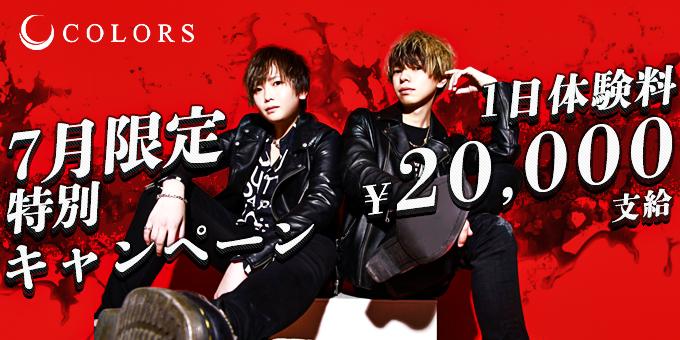 名古屋ホストクラブCOLORSの求人宣伝。