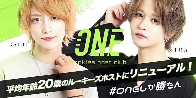 名古屋ホストクラブ「ONE」の求人宣伝。アオハル、仲間大募集。