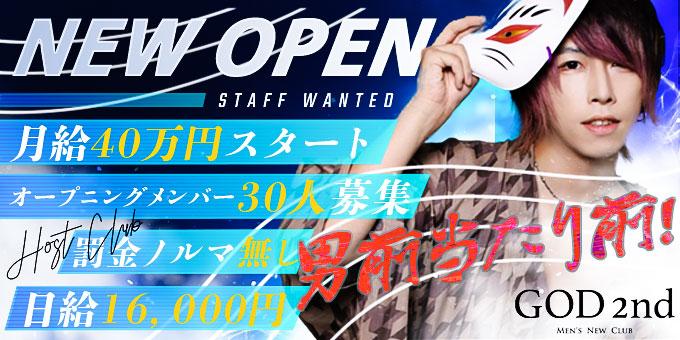 名古屋のホストクラブ「GOD 2nd」の求人宣伝。