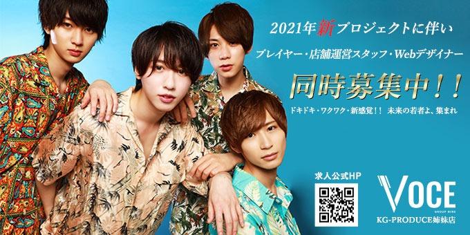 歌舞伎町ホストクラブVOCEの求人宣伝。