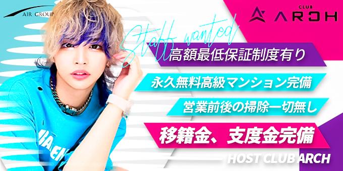 歌舞伎町のホストクラブ「club ARCH」の求人宣伝。
