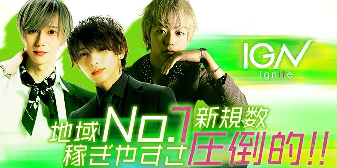 福岡中洲のホストクラブ「IGNITE」の求人宣伝です。