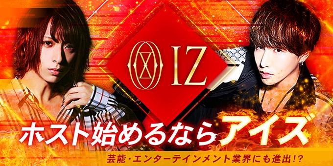 中洲のホストクラブ「IZ」の求人宣伝です。