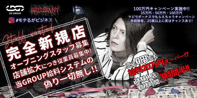 名古屋のホストクラブ「BRILLIANT 2nd」の求人宣伝。