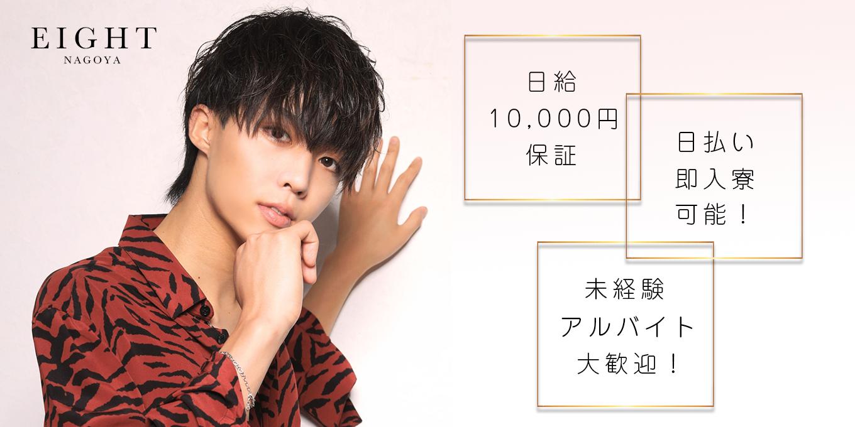 名古屋ホストクラブEIGHTの求人宣伝。