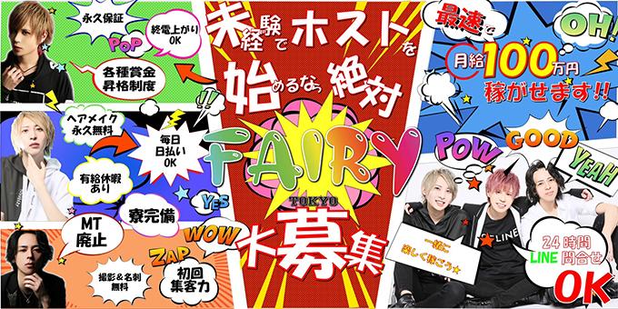 歌舞伎町のホストクラブ「FAIRY」の求人宣伝です。