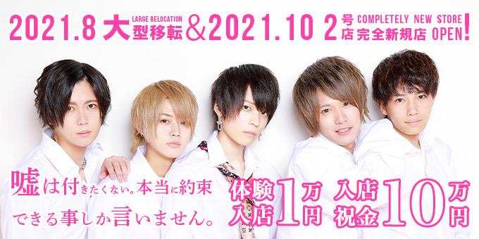 名古屋のホストクラブ「Emerald」の求人宣伝です。