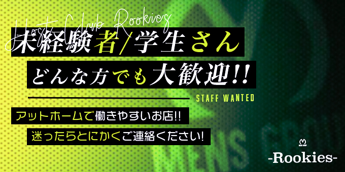 名古屋のホストクラブ「Rookies」の求人宣伝。