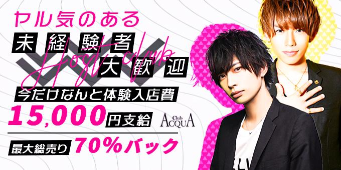 歌舞伎町のホストクラブ「ACQUA」の求人宣伝。