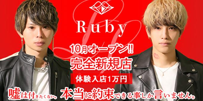 名古屋のホストクラブ「Ruby」の求人宣伝。
