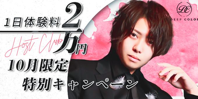 名古屋ホストクラブDEEP COLORの求人宣伝。
