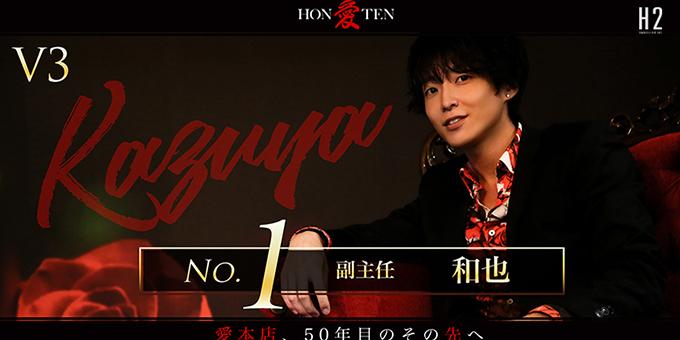歌舞伎町のホストクラブ「愛本店」の求人宣伝。