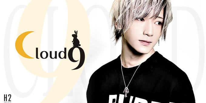 歌舞伎町のホストクラブ「Cloud Nine -1st-」の求人宣伝。