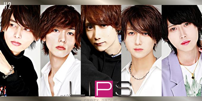 歌舞伎町のホストクラブ「LIPS」の求人宣伝。