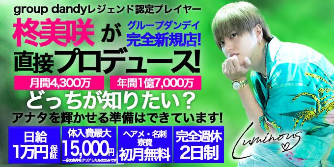 歌舞伎町のホストクラブ「Luminous」の求人宣伝。