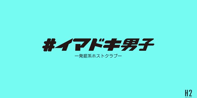 歌舞伎町のホストクラブ「#イマドキ男子」の求人宣伝。